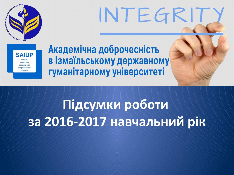 ІДГУ академічна доброчесність 2017