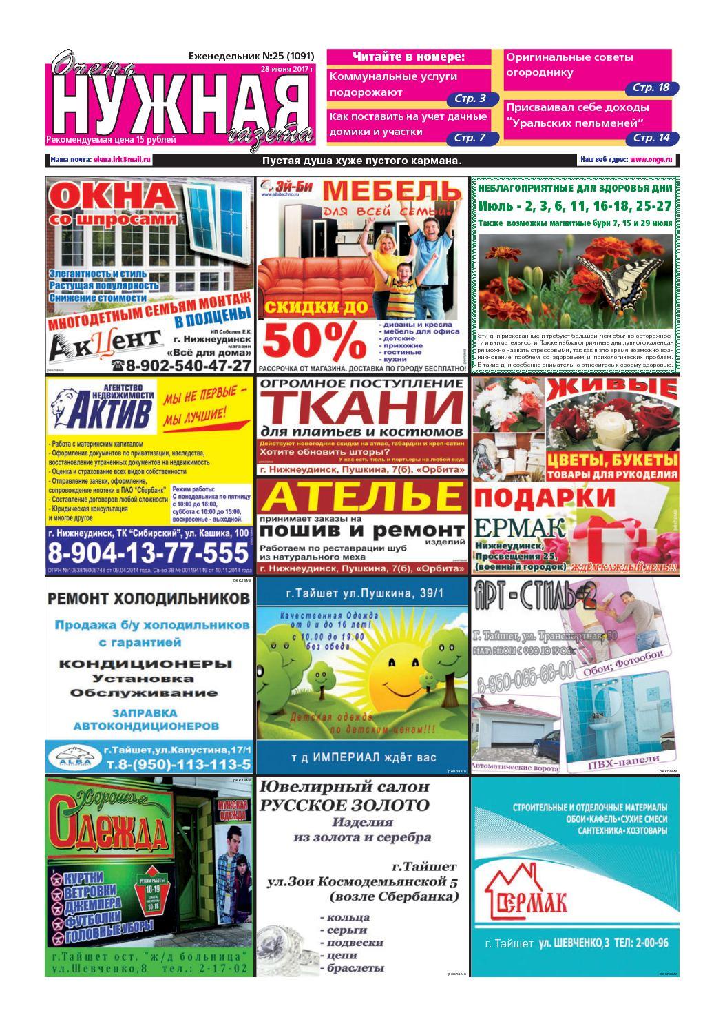 Купить справку 2 ндфл Байкальская улица обучение ипотечный брокер