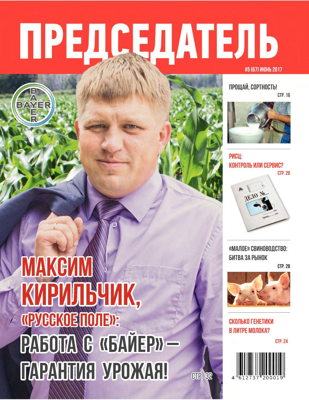 Журнал ПРЕДСЕДАТЕЛЬ, июнь 2017