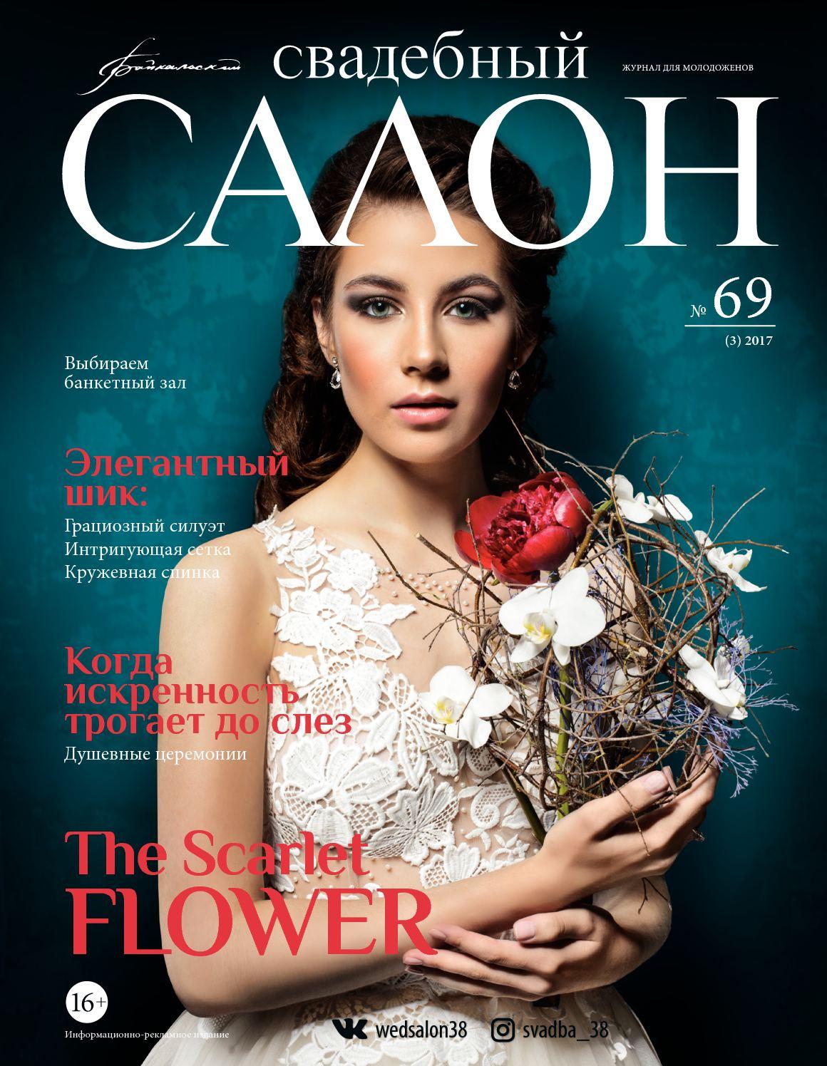 Журнал Свадебный салон №69 Лето-Осень, 201