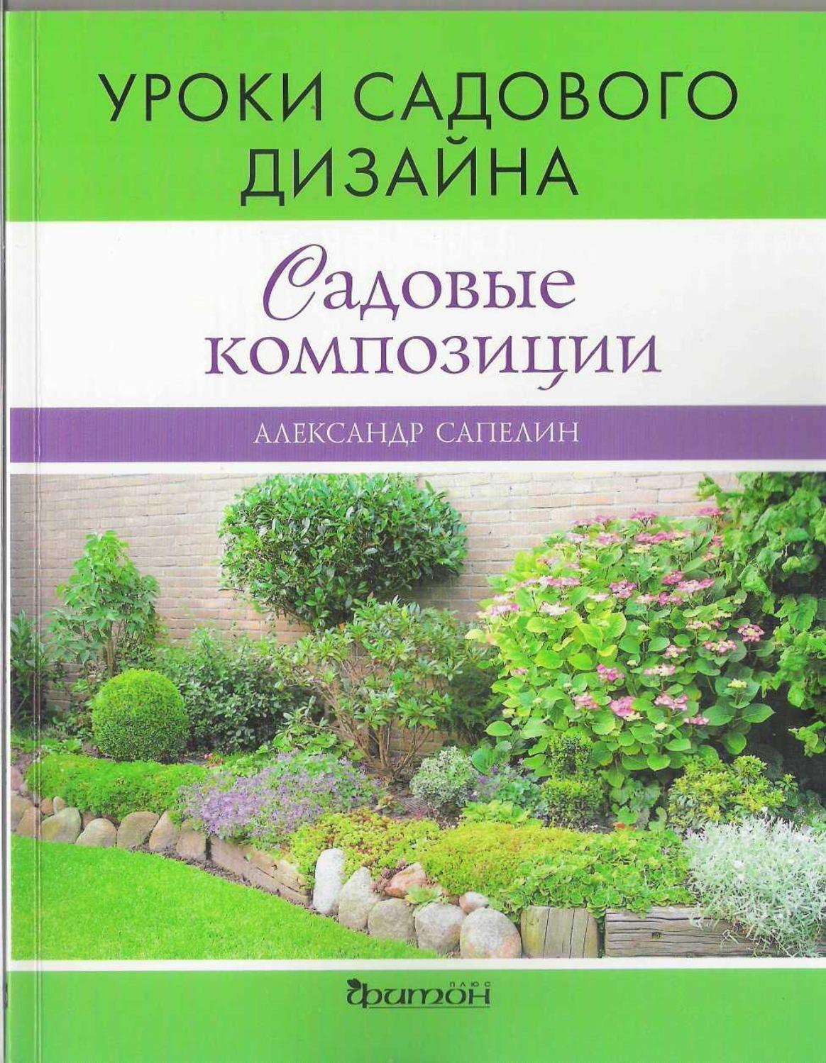 Александр сапелин уроки садового дизайна