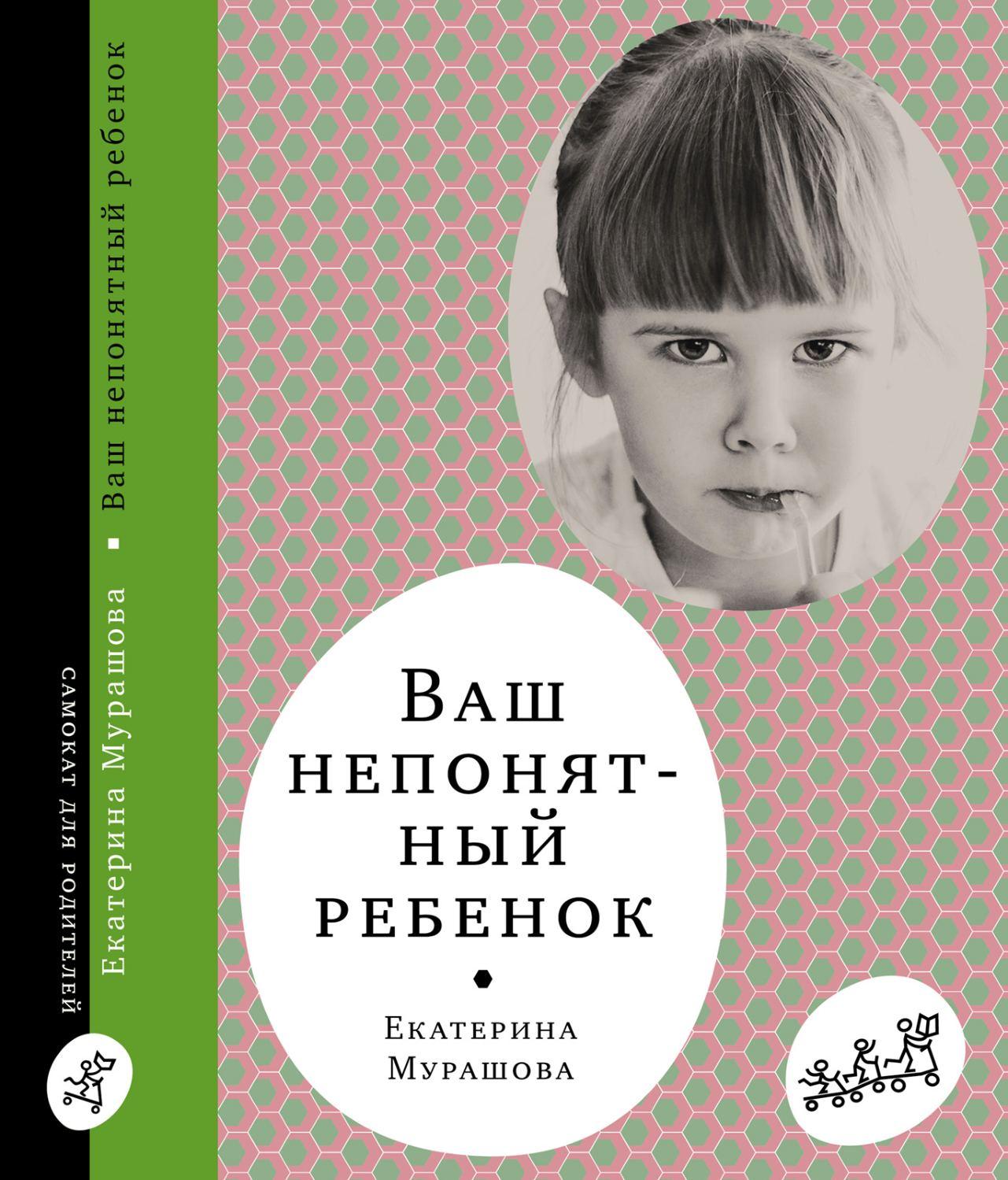 """""""Ваш непонятный ребенок"""", Екатерина Мурашова"""