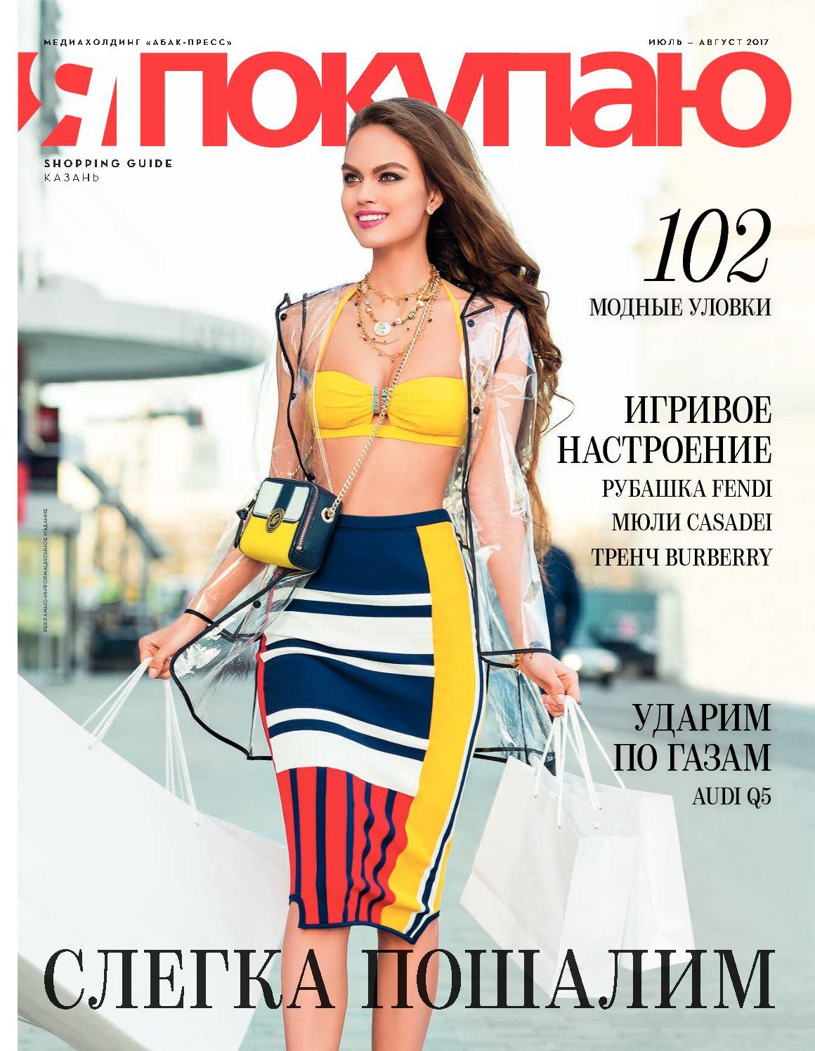 Shopping Guide «Я Покупаю. Казань», июль август 2017