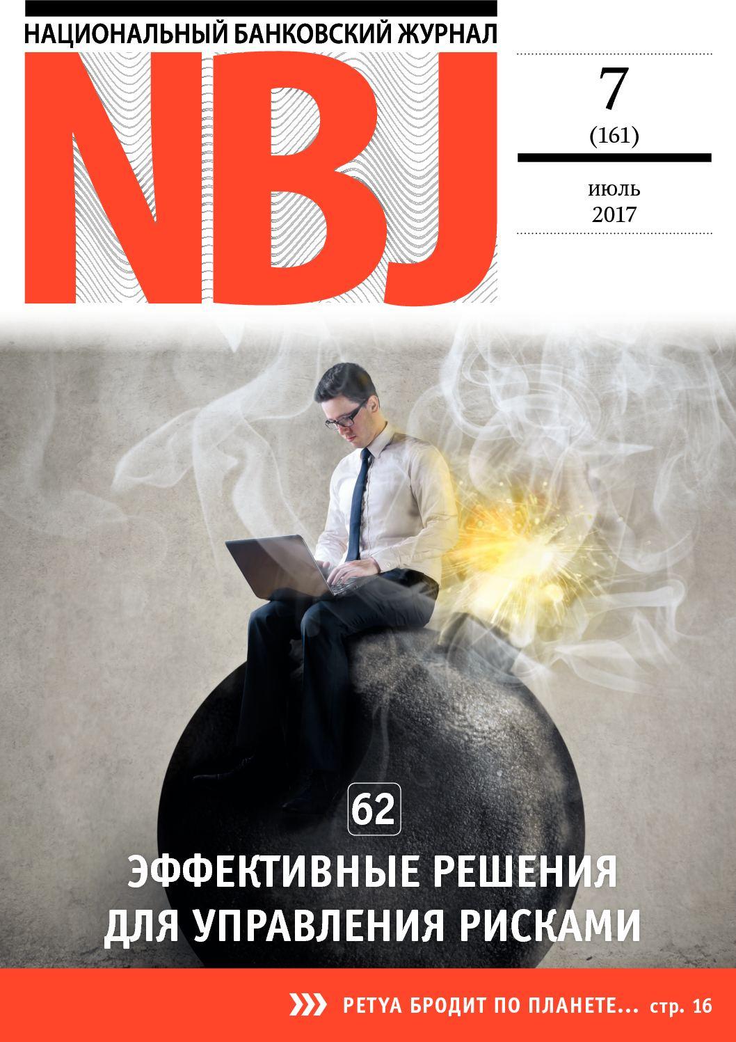 Национальный Банковский Журнал июль 2017 г.