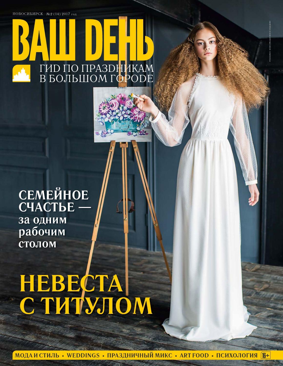 Журнал Ваш Dень № 2 за 2017
