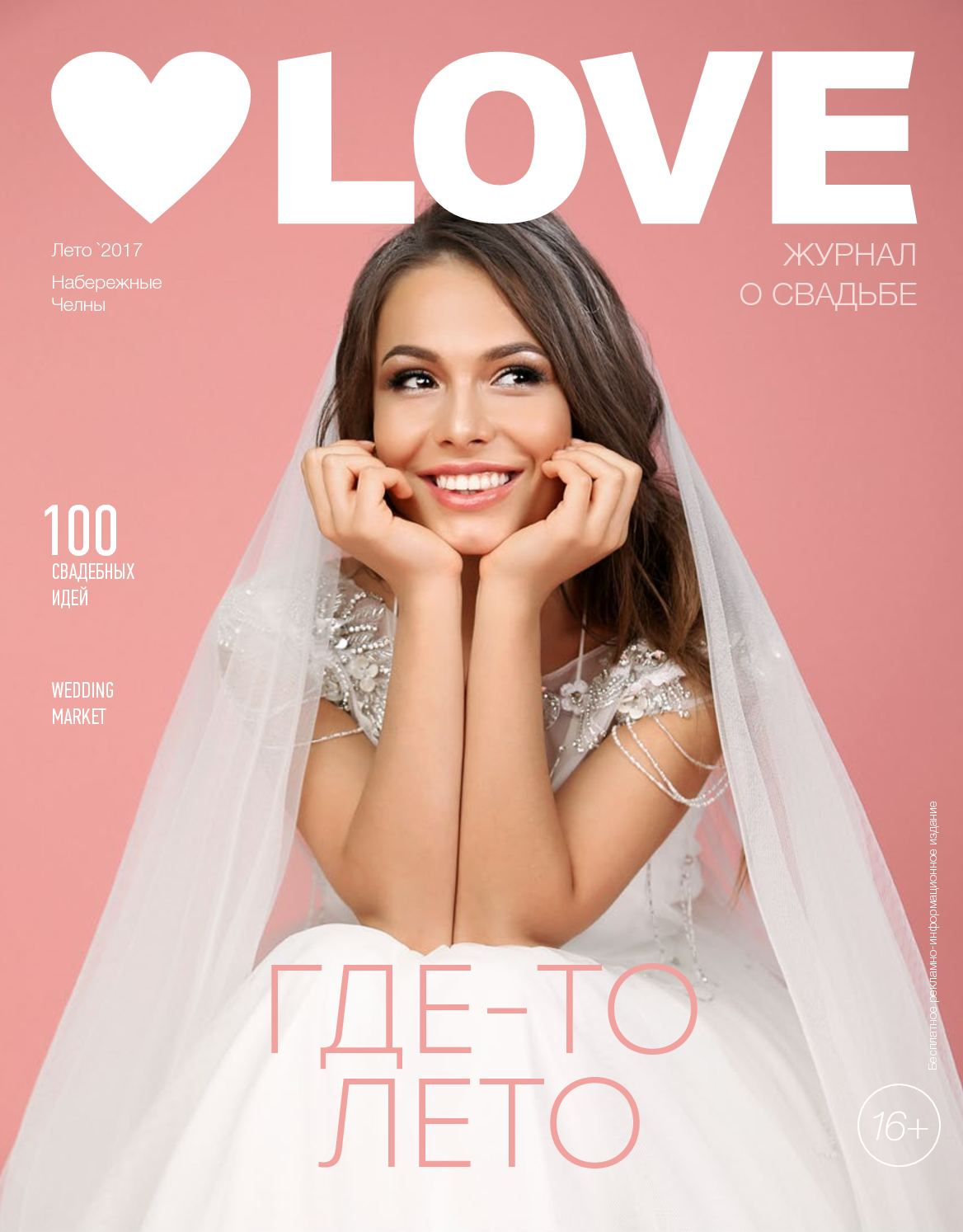 Журнал Love 45