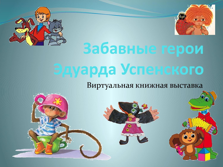Виртуальная выставка по творчеству Э. Успенского