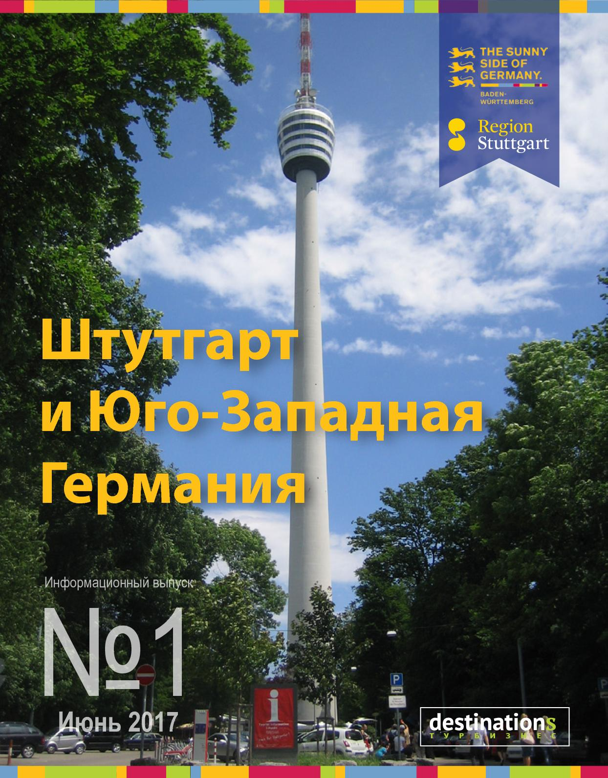 Bw Newsletter May 2017 Cor 07 07 пополосно