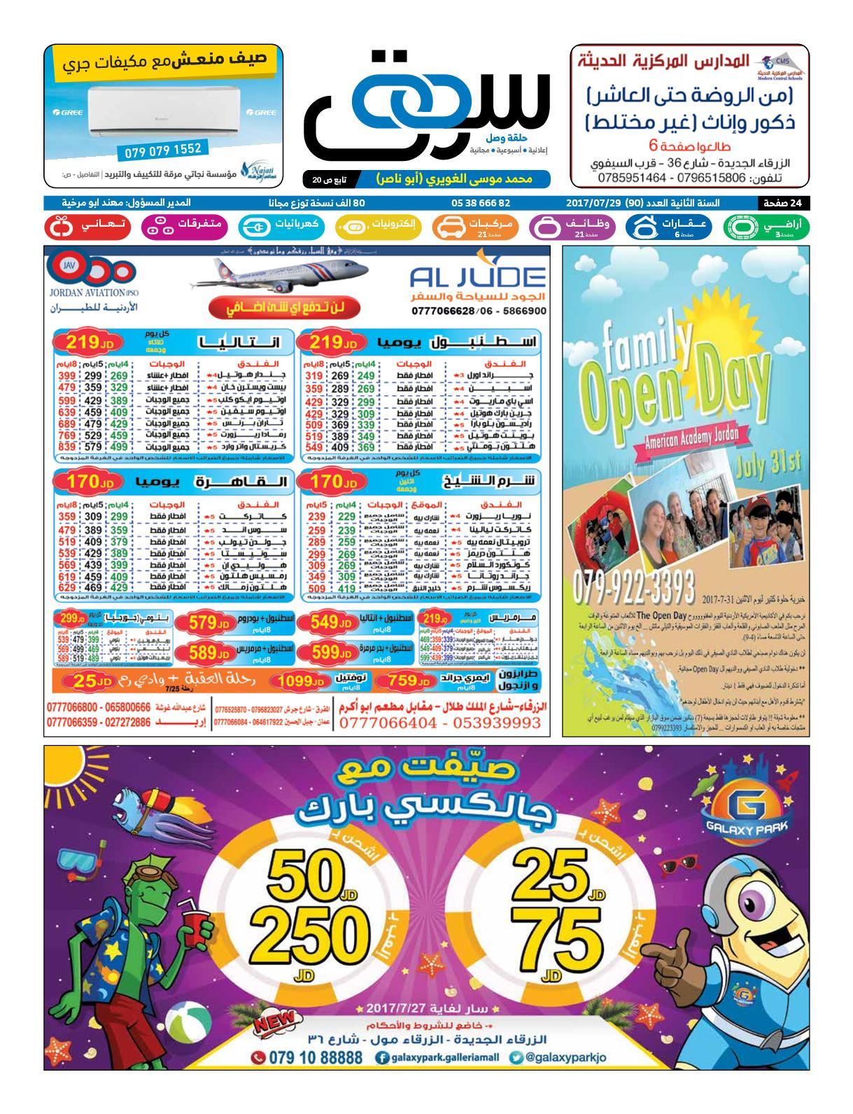 جريدة سوق العدد 90