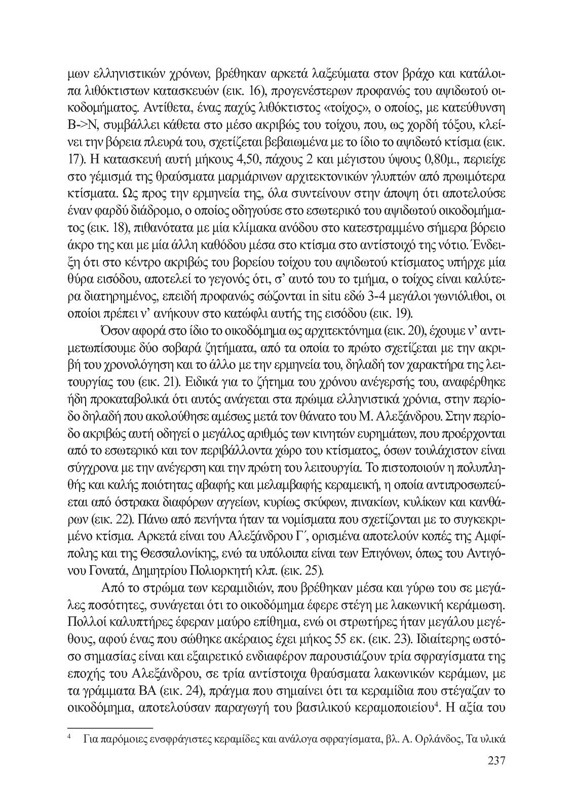 Page 237