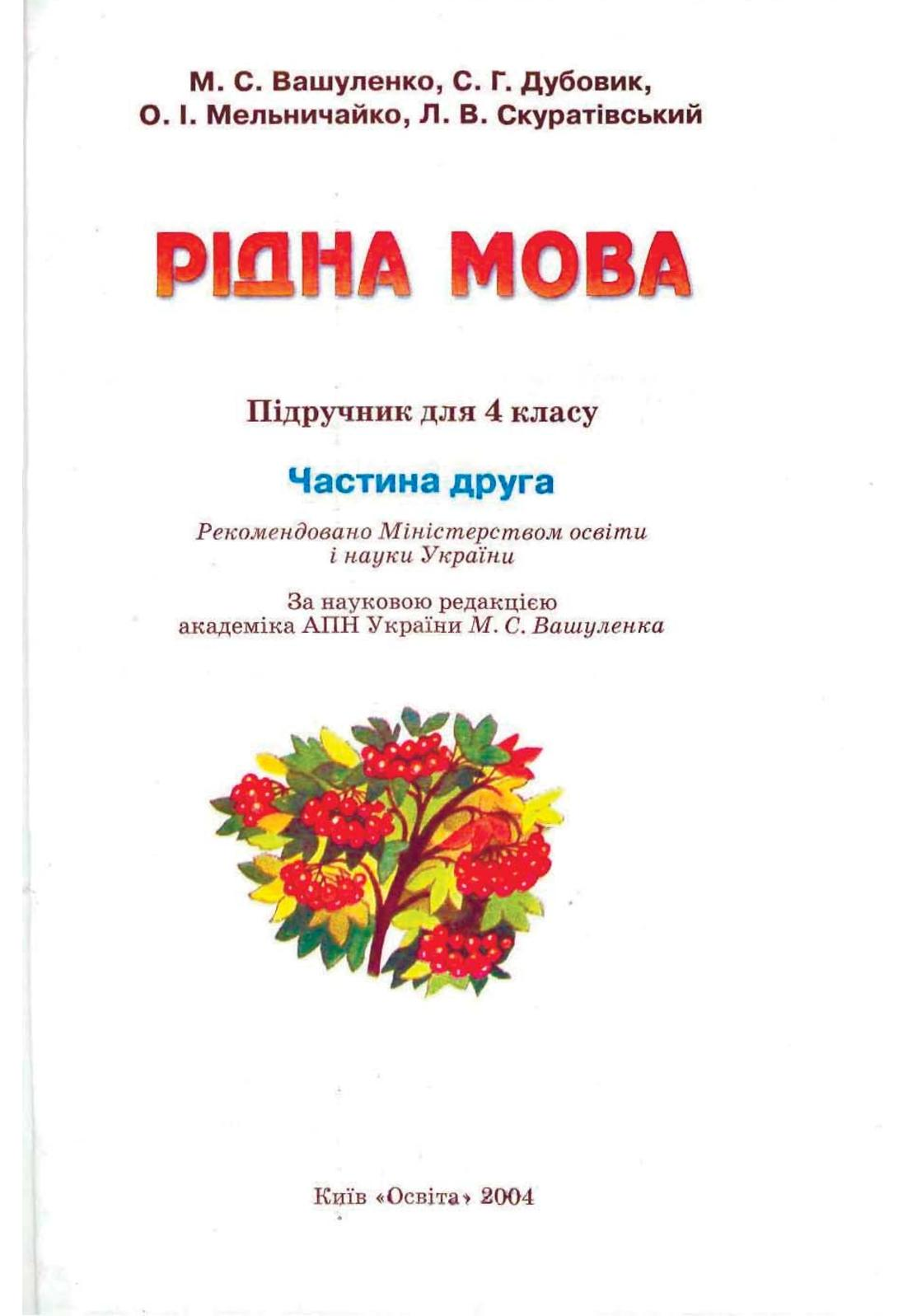 частина вашуленко гдз 4 украинская перша мова клас