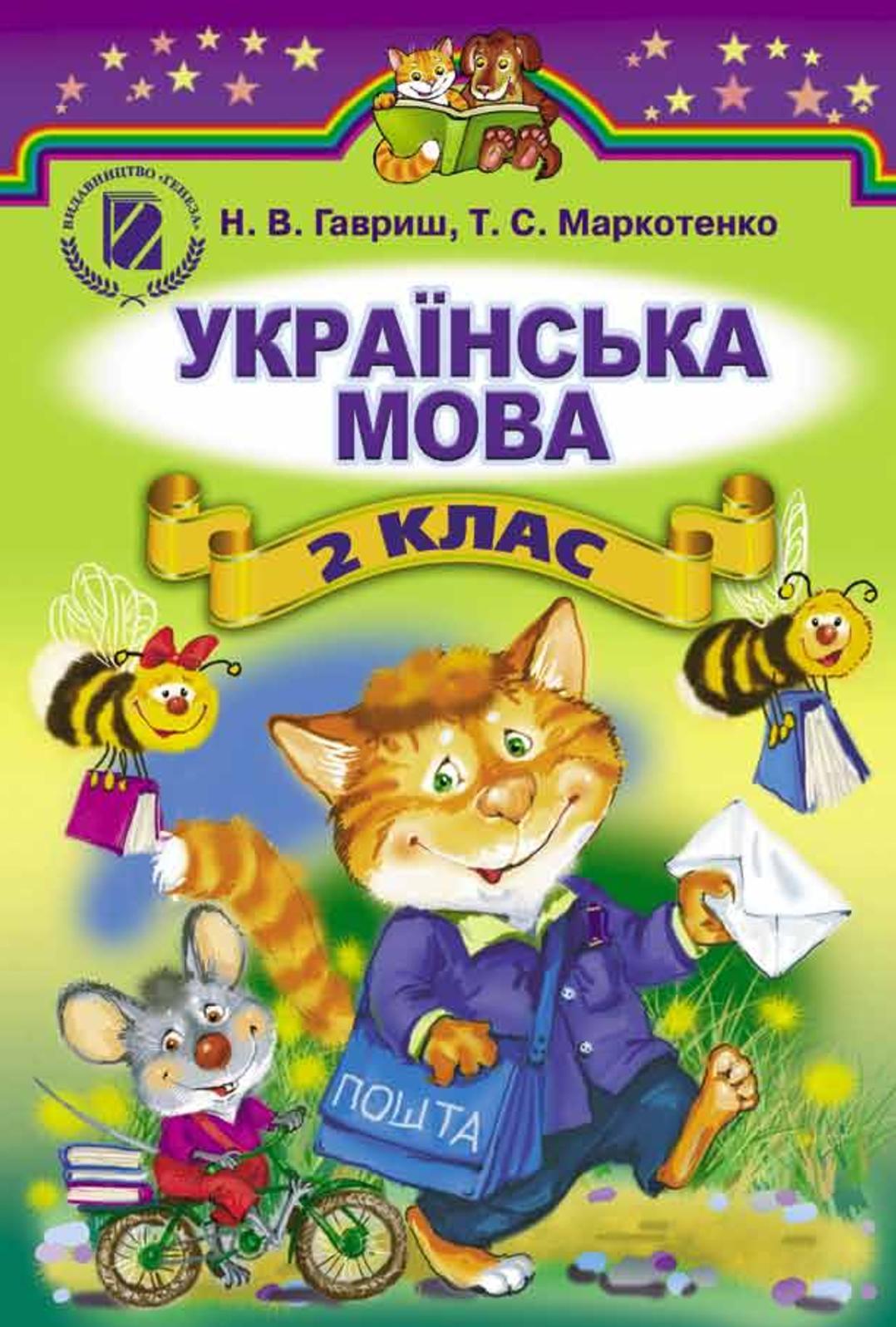 У_Гавриш, Маркотенко