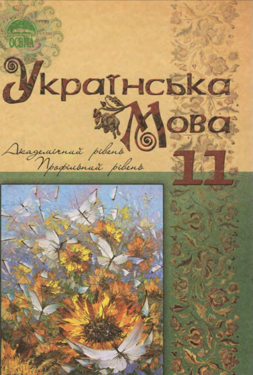 Решебник горошкина о.м. язык украинский автор