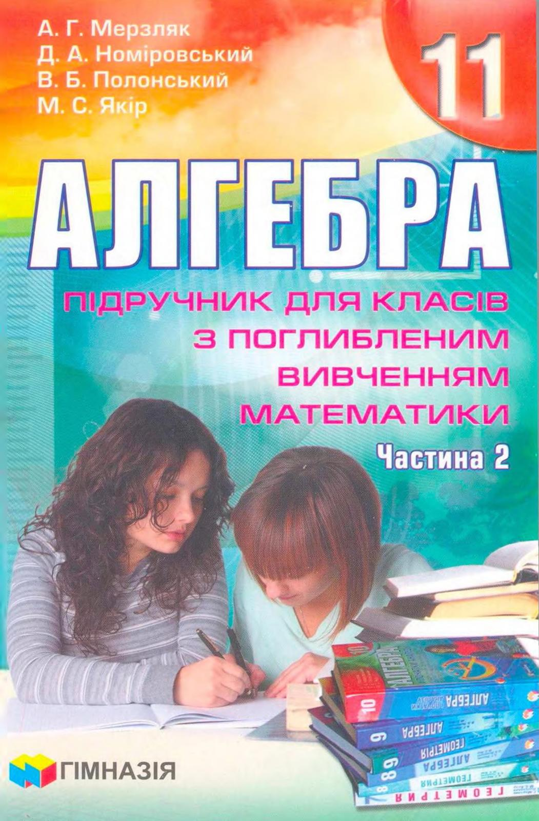 11 клас. Алгебра Мерзляк Профиль