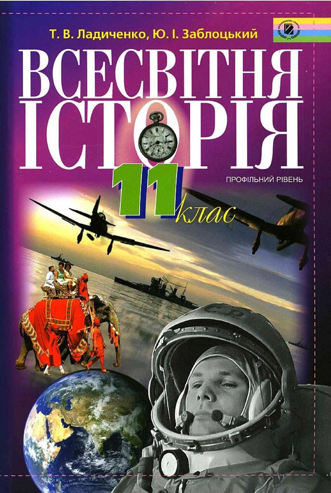 11 клас. Всесвітня історія (Ладиченко, Заблоцький Ю) 2011