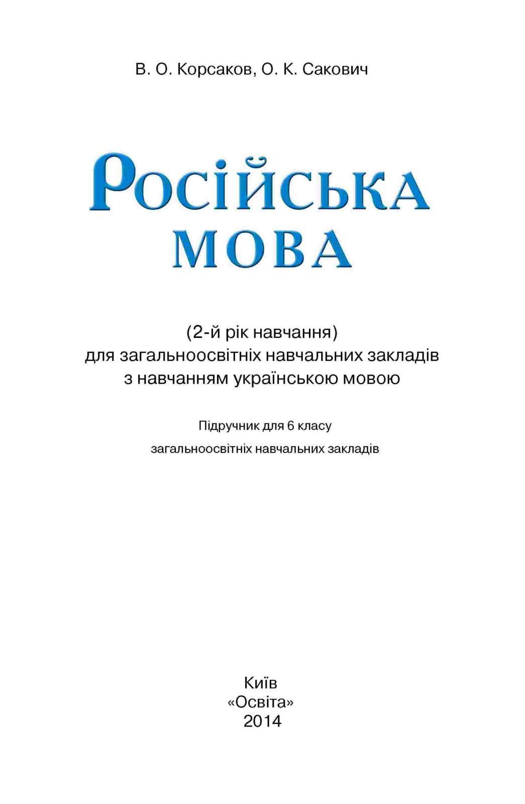 корсаков класс сакович русскому 6 по гдз