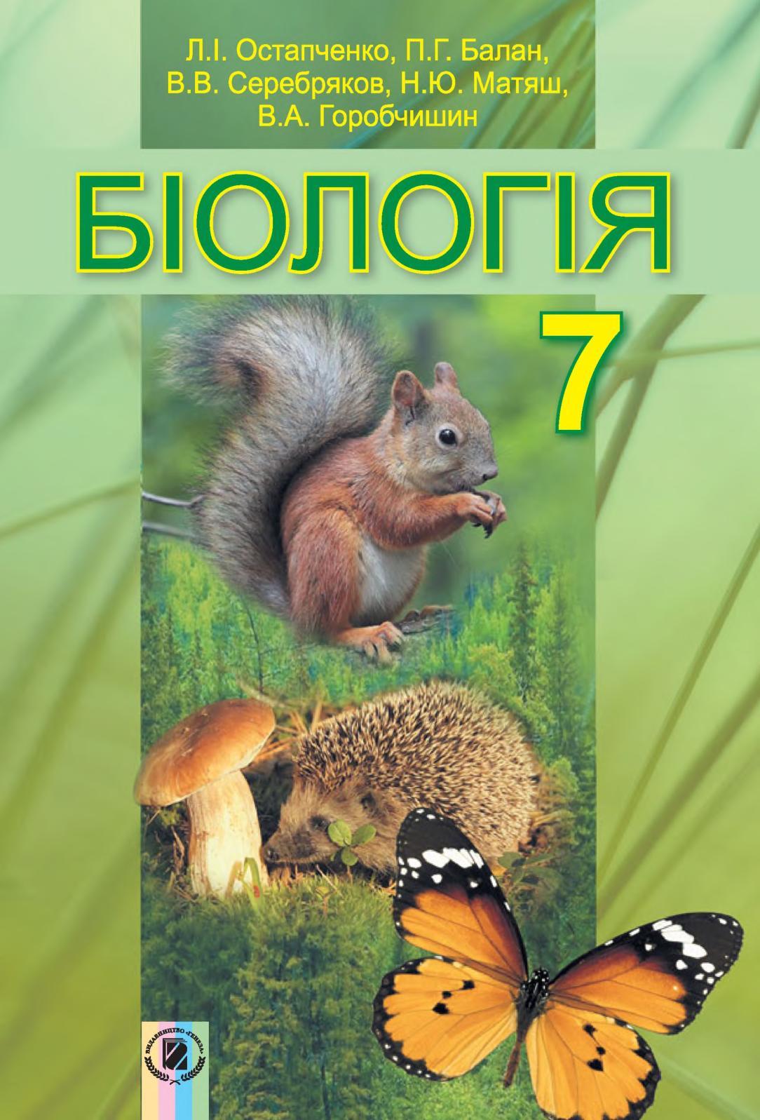 Calaméo - 7 клас. Біологія (Остапченко 7d1c7625d2d00