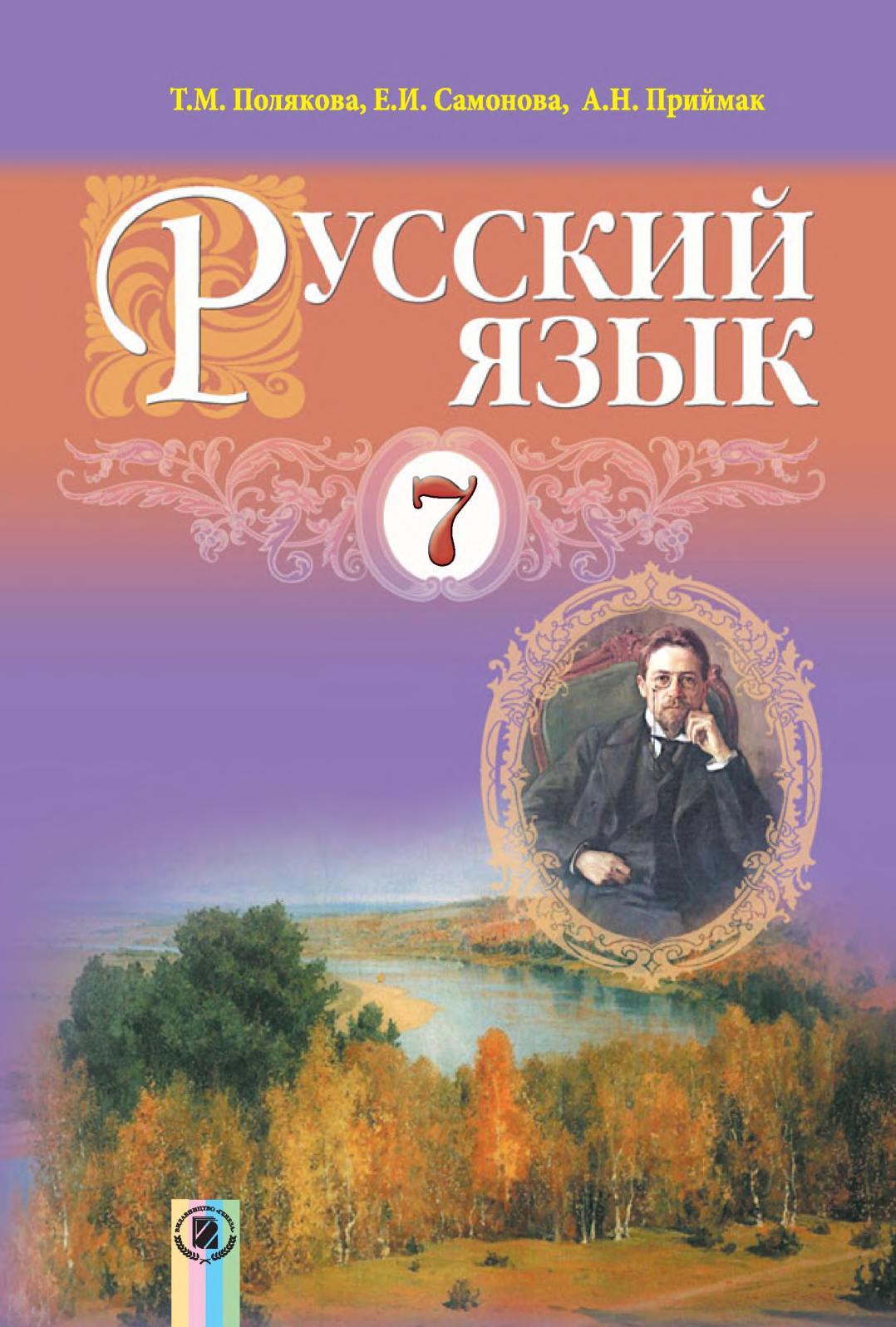 Гдз по русскому языку 9 класс полякова самойлова приймак без регистрации
