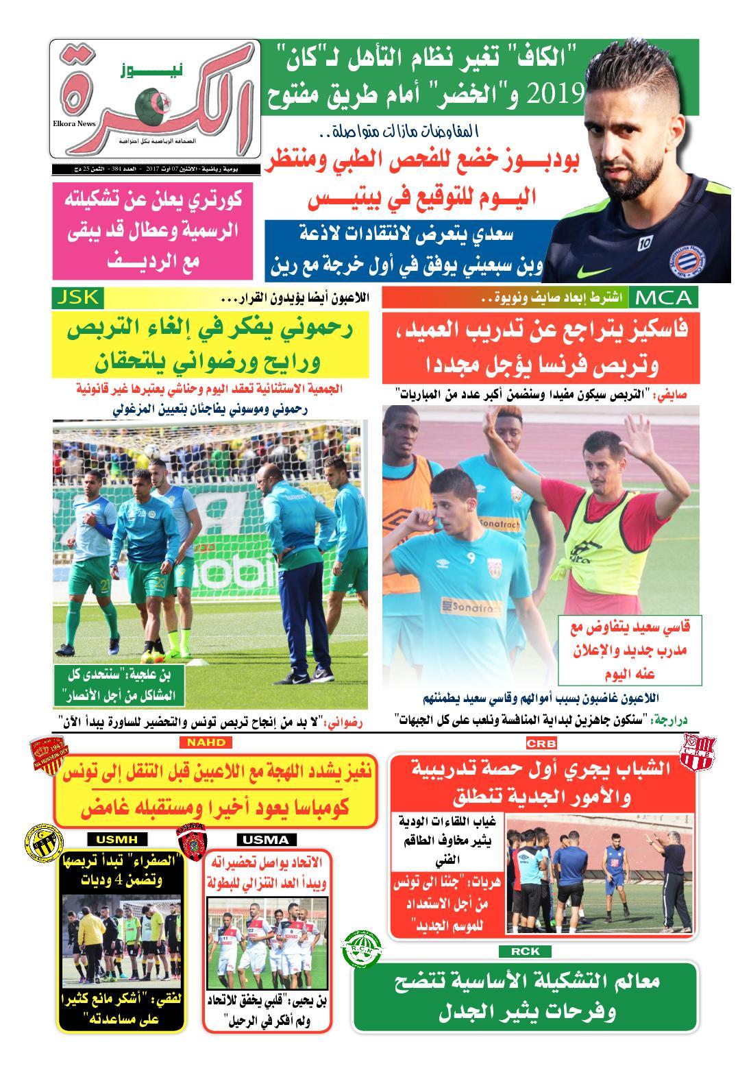 EL KORA NEWS 07-08-2017