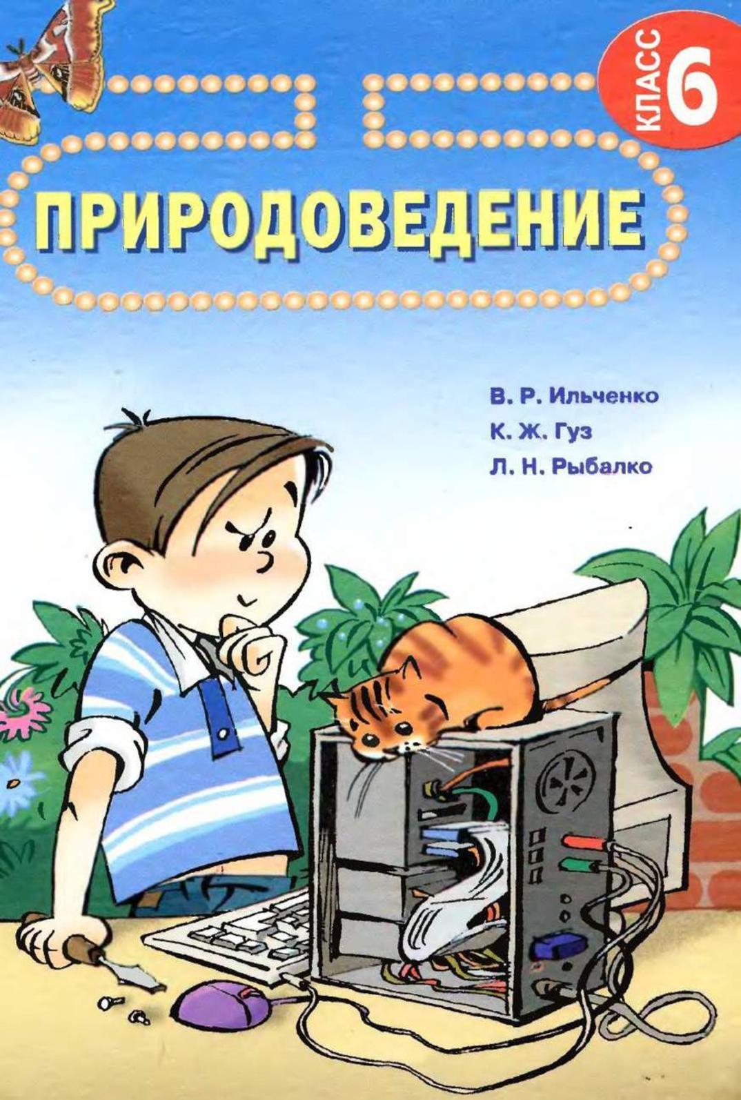 Природоведение 6 класс ильченко гуз рыбалок практическая работа