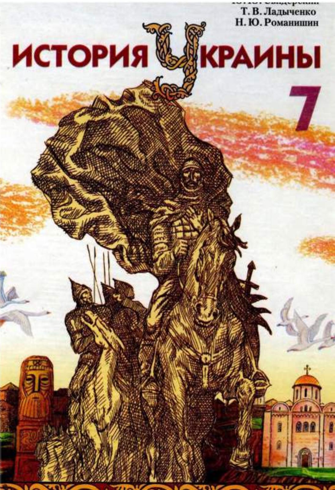 История украины 7 класс свидерский ладыченко романишин
