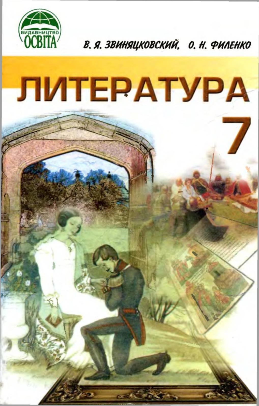 филенко гдз класс к 7 литературе