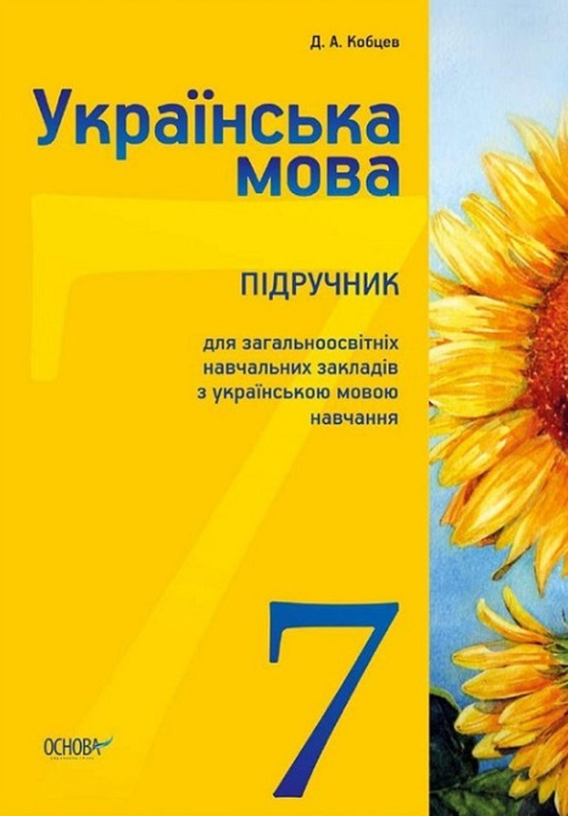 Calaméo - 7 Klas Ukrajinska Mova Kobcev 2015 6f95e2ef8b23c