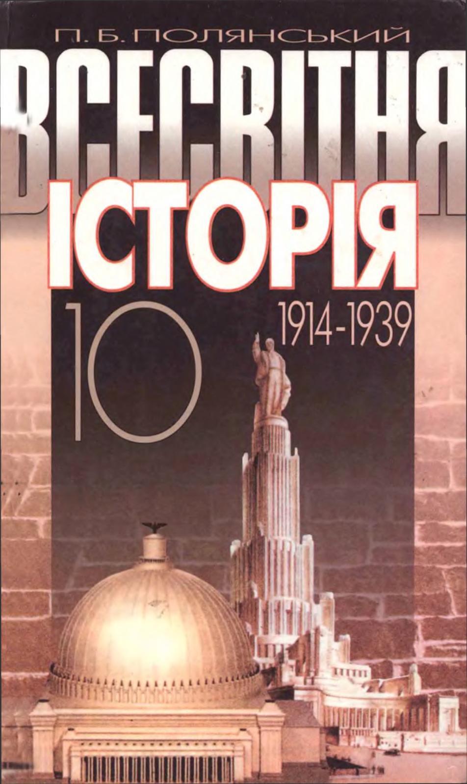 Calaméo - 10 класс. Всемирная история Poljanskij 2003 4a581e74a27a6