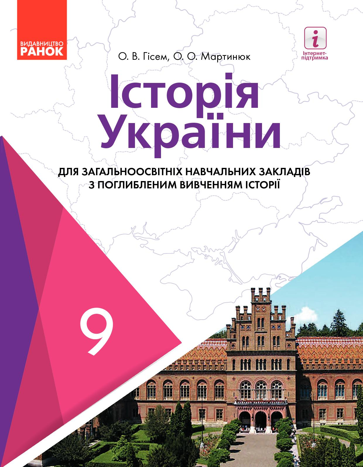 Calaméo - 9 Klas Istorija Ukrajini Gisem 2017 Pogl 06e999d397408
