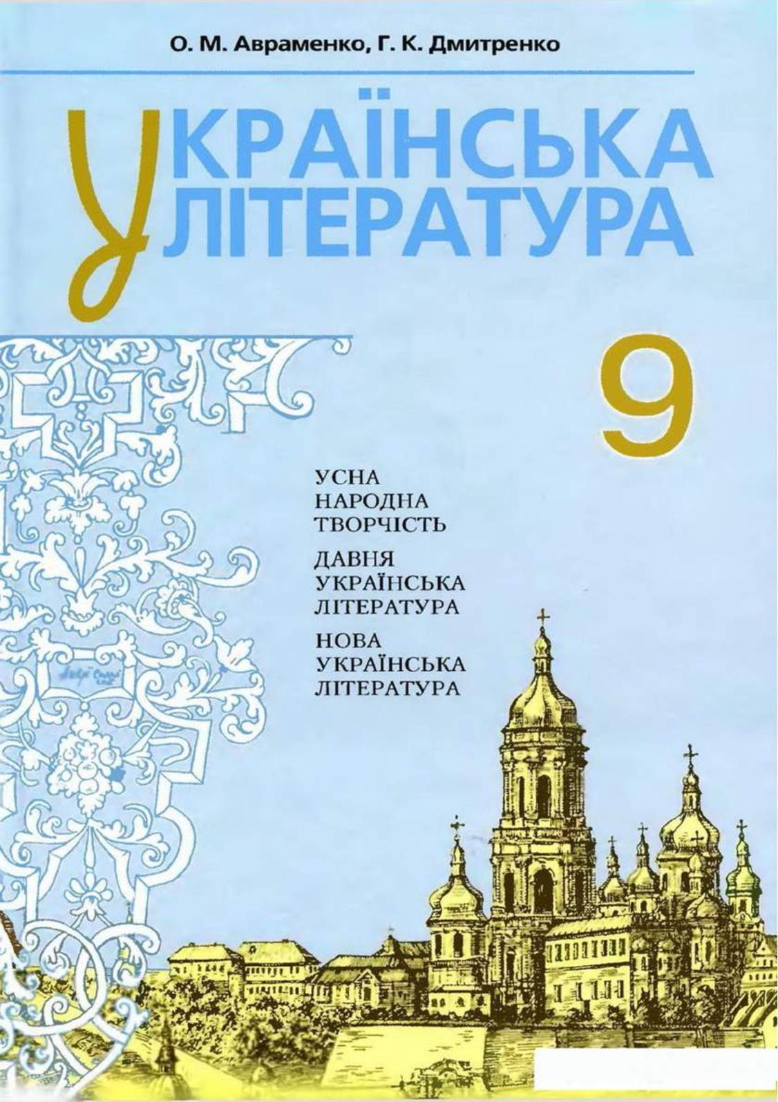 Calaméo - 9 Klas Ukrajinska Literatura Avramenko 2009 Ros a44c954094297