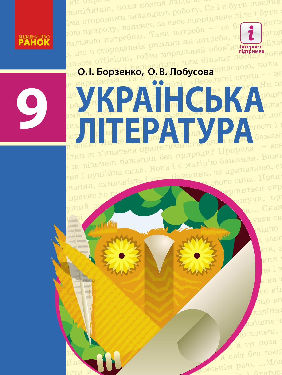 Calaméo - 9 Klas Ukrajinska Literatura Borzenko 2017 f5cc8e452bfc7