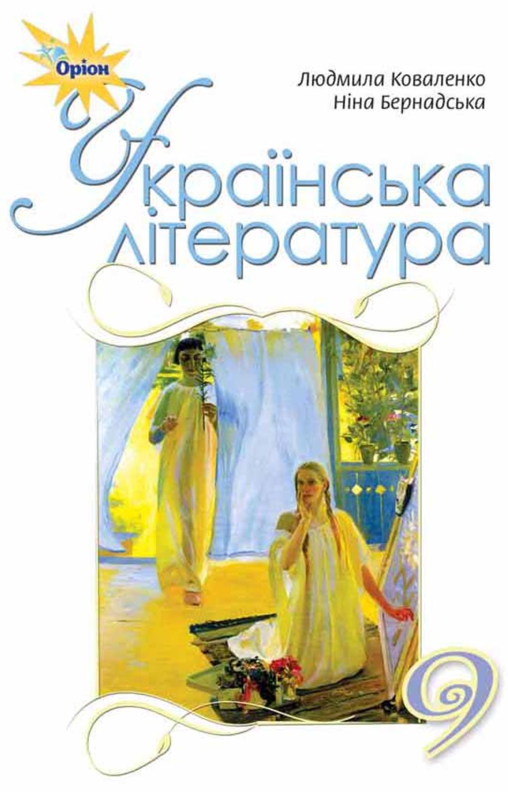 Calaméo - 9 Klas Ukrajinska Literatura Kovalenko 2017 c38691f8190ba