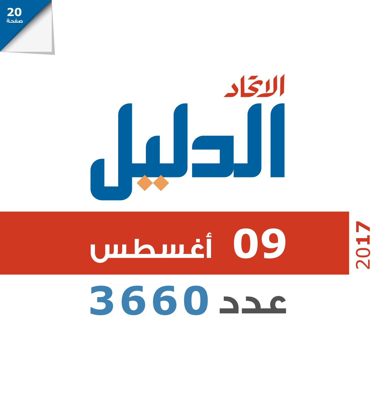 Issue 3660 20