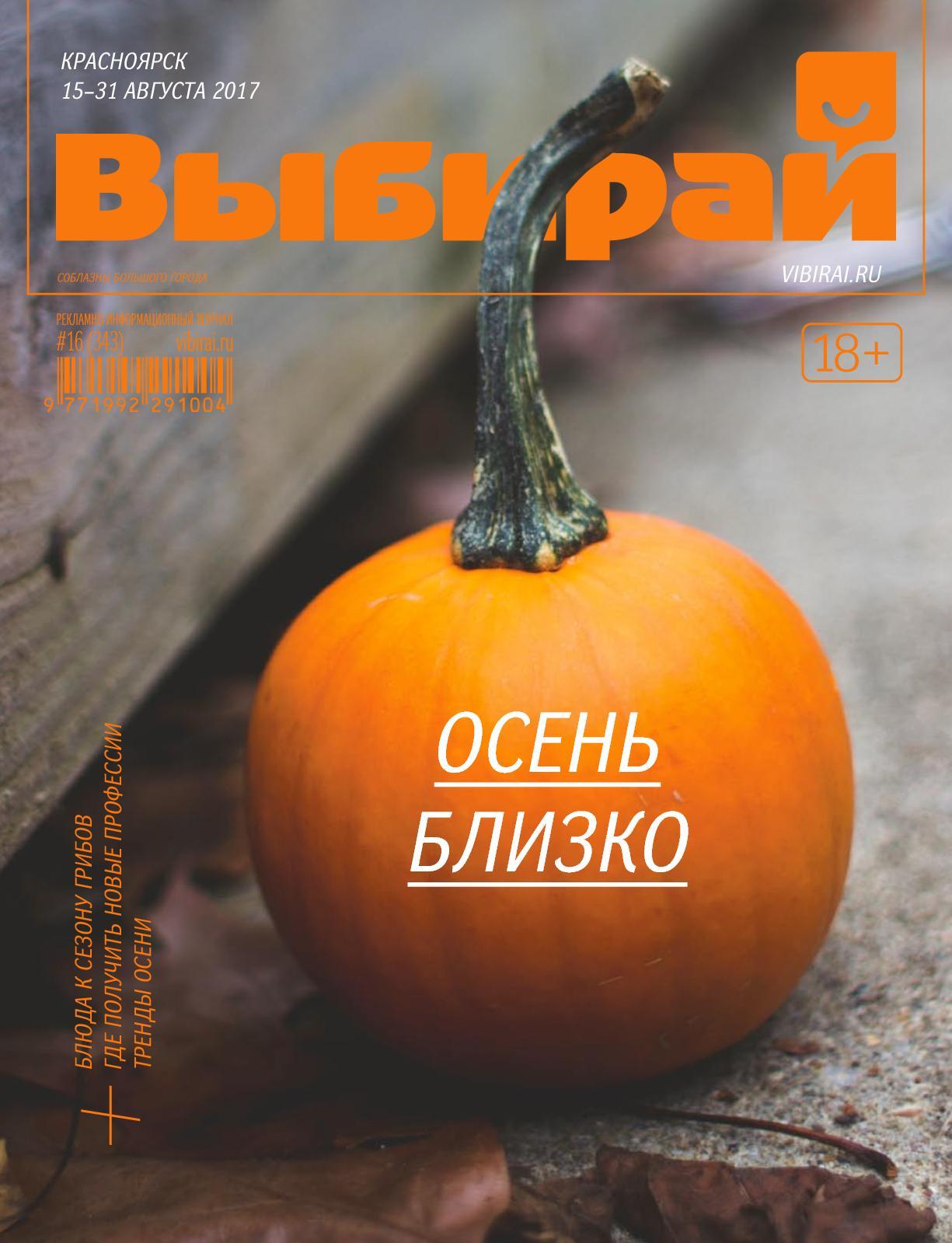 Выбирай 16(343) Красноярск