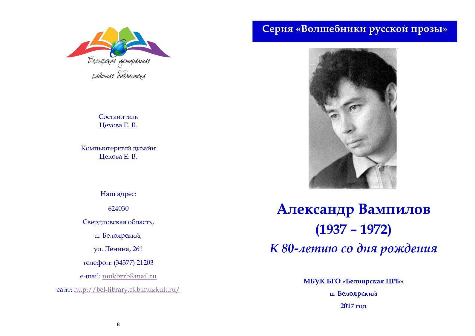 Сборник-буклет об Александре Вампилове