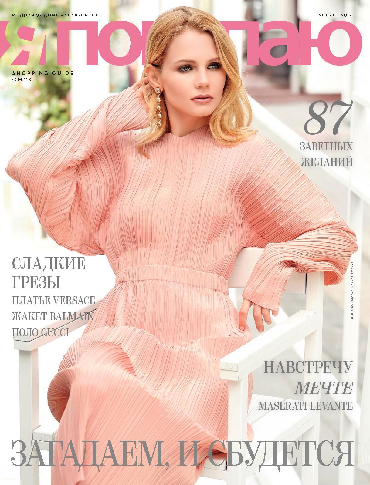 "Shopping Guide ""Я Покупаю. Омск"" август 2017"