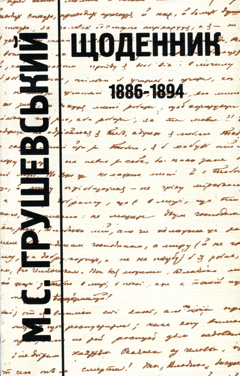 Calaméo - Грушевський М.С.Щоденник (1888–1894 рр.) a46ea343826af
