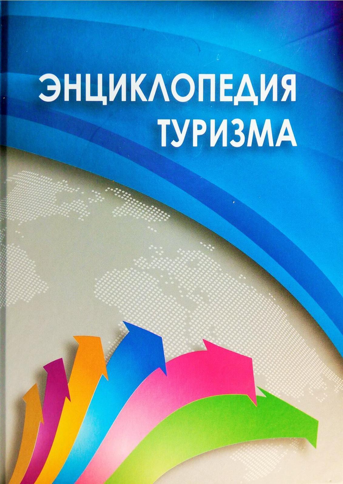 97d9b642616b Calaméo - Энциклопедия туризма