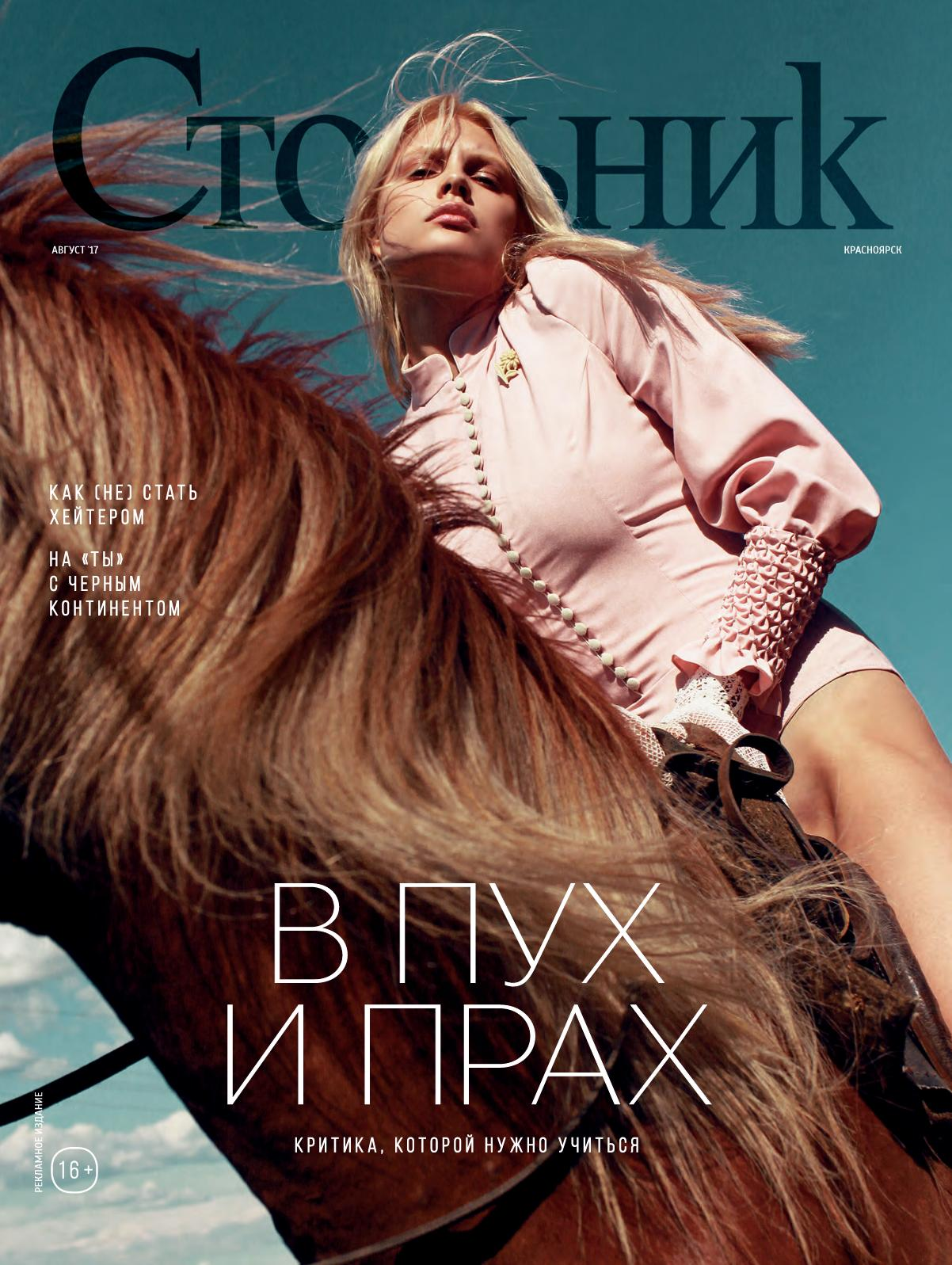 """№08 (99) август 2017 """"Стольник"""" Красноярск"""