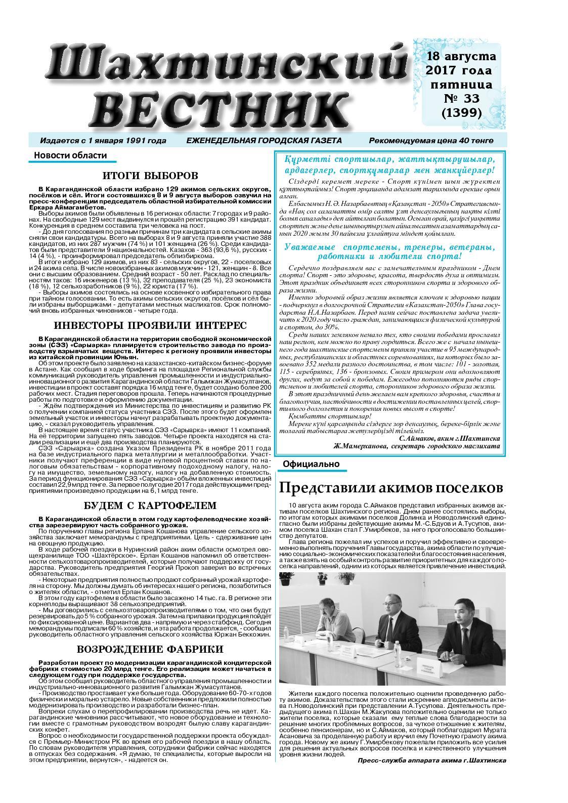 Тюменский легион - Омские ястребы Популярные ставки на