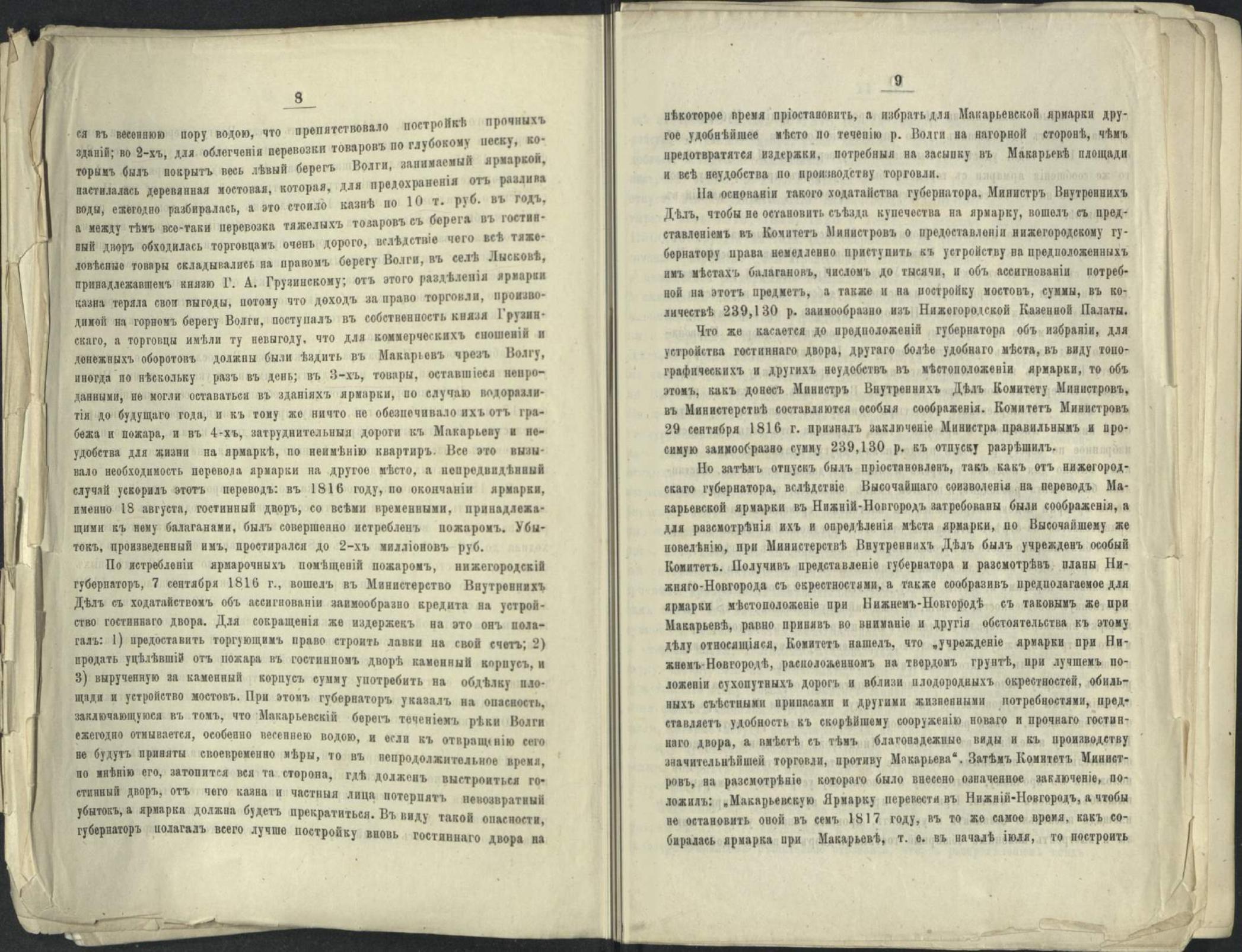 Мерамед Москва Якиманка медицинская книжка