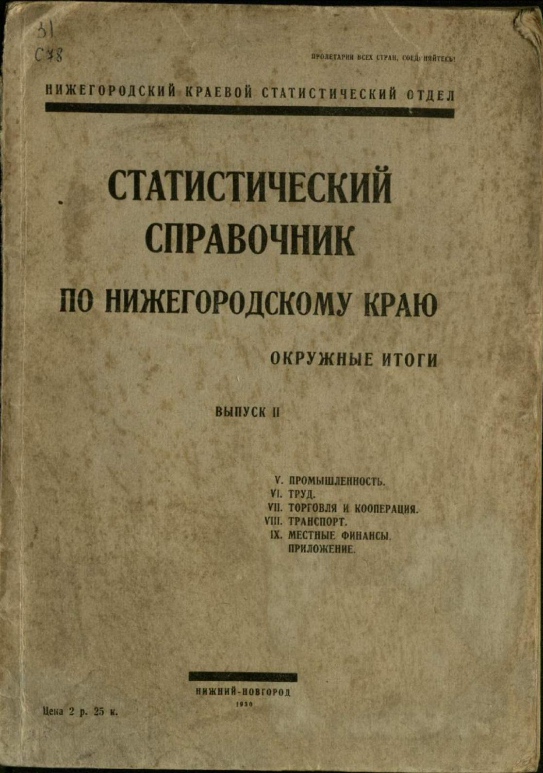 Статистический справочник по Нижегородскому краю. 1930 г.