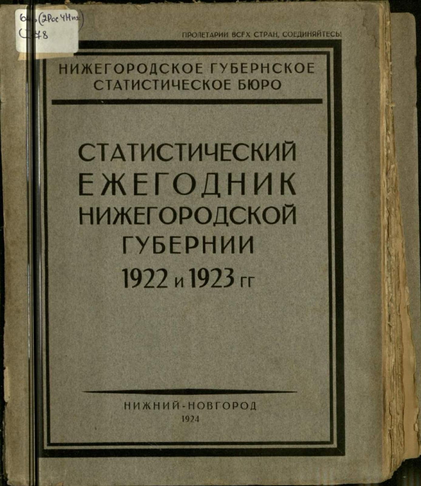 Статистический ежегодник Нижегородской губернии 1922 и 1923 гг.