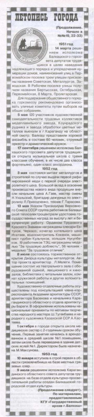 3.Летопись города  Северное Прибалхашье. – 2017. - 16 августа(№69), 18 августа(№70). – С. 2