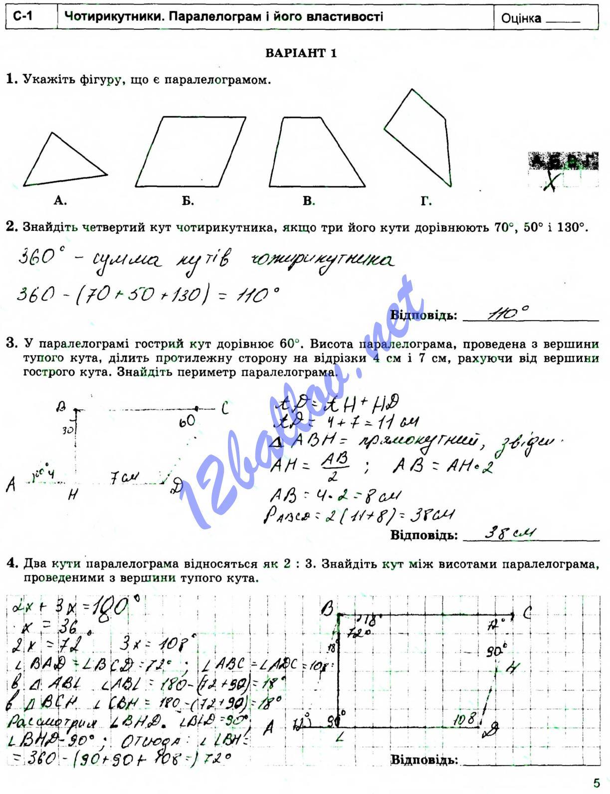 Зошит для самостійних і контрольних робіт Геометрія 8 клас Істер