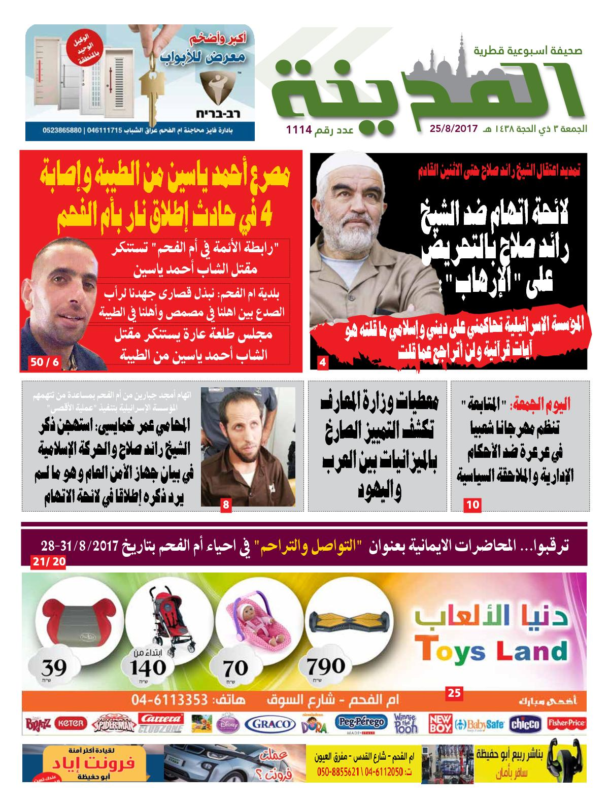 جريدة المدينة 25.8.2017