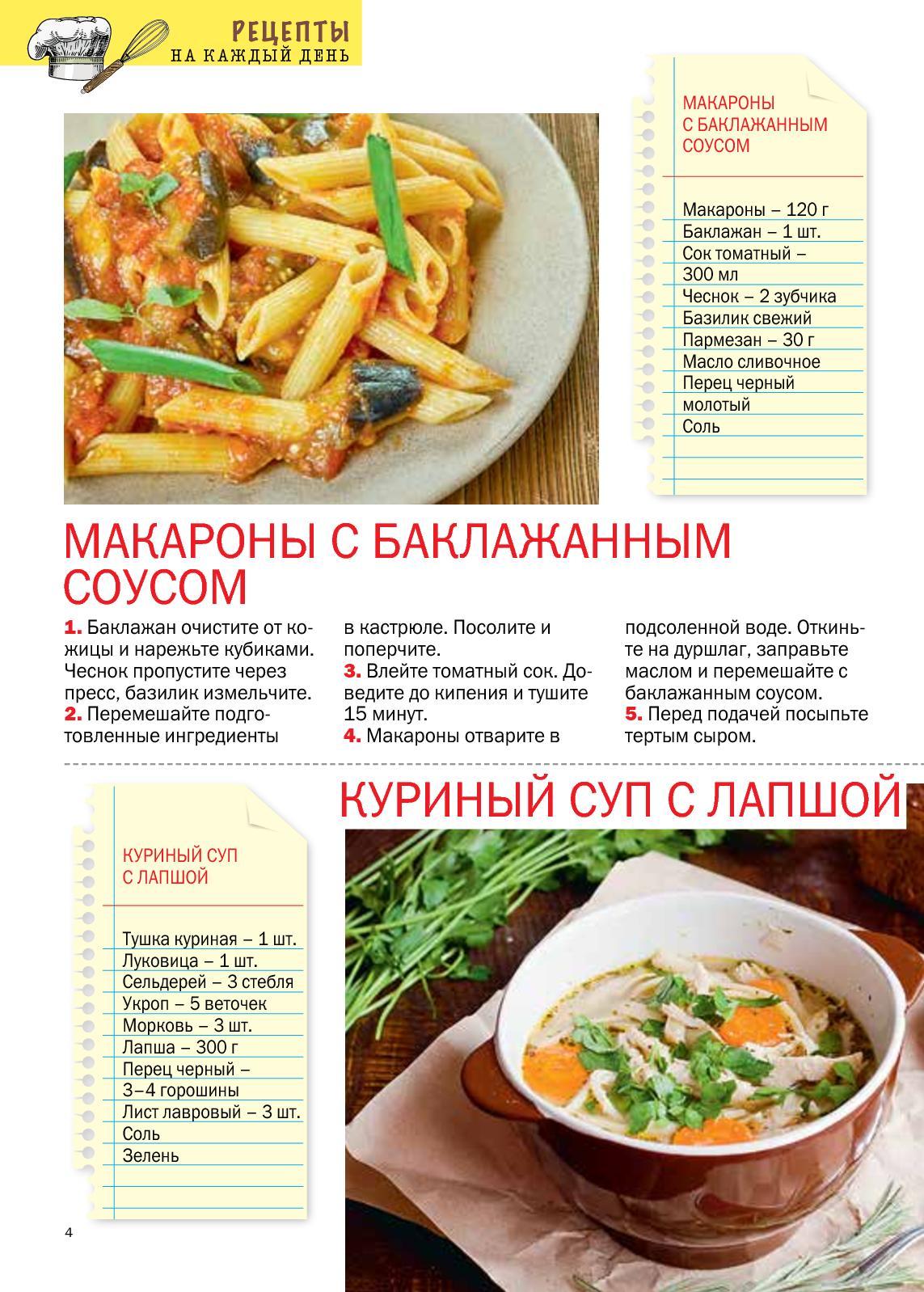 Простые рецепты вторых блюд пошагово