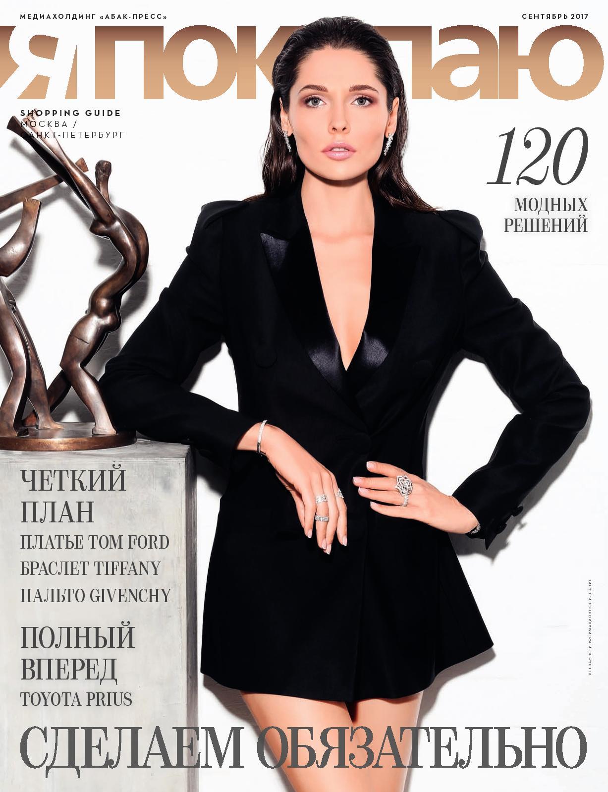 8a15ccfe34f2 Calaméo - Shopping Guide «Я Покупаю. Москва - Санкт-Петербург», сентябрь  2017