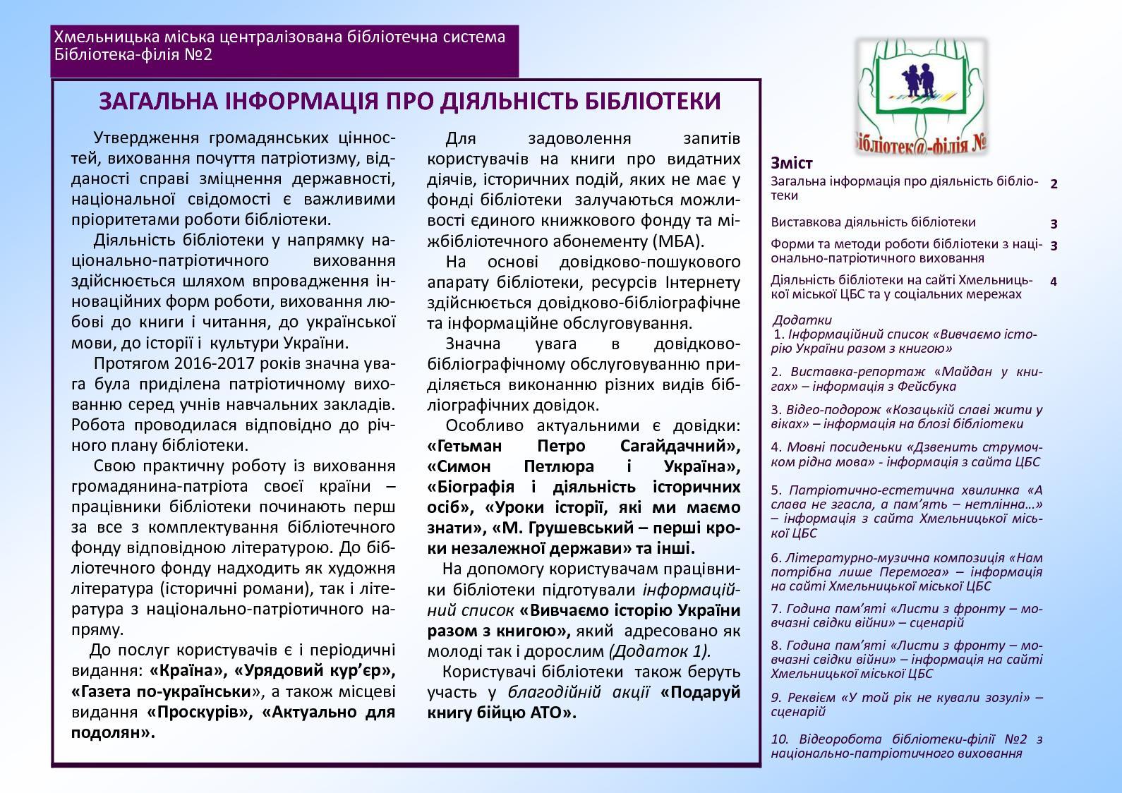 Національно-патріотичне виховання бібліотеки-філії №2 Хмельницька міська ЦБС
