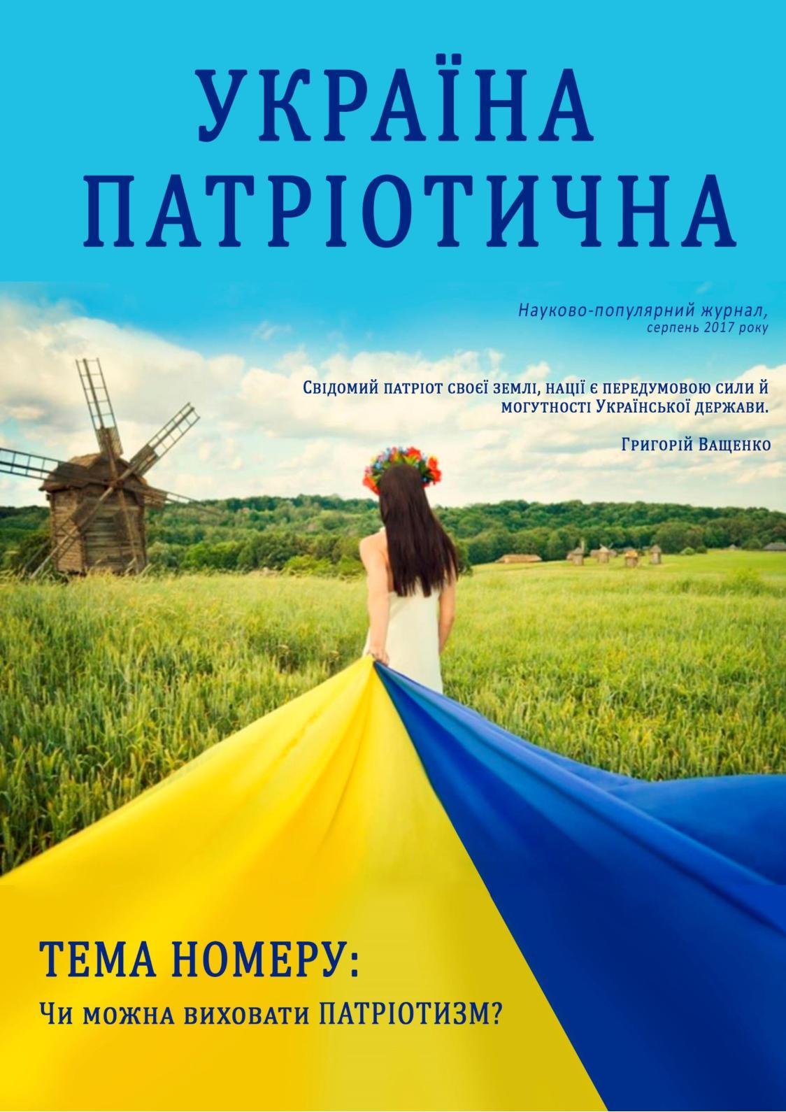 Україна патріотична_№1